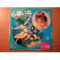URUSEI YATSURA 3 LP 45T